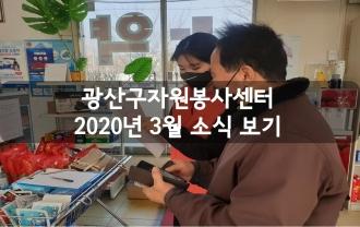 2020년 3월 뉴스레터